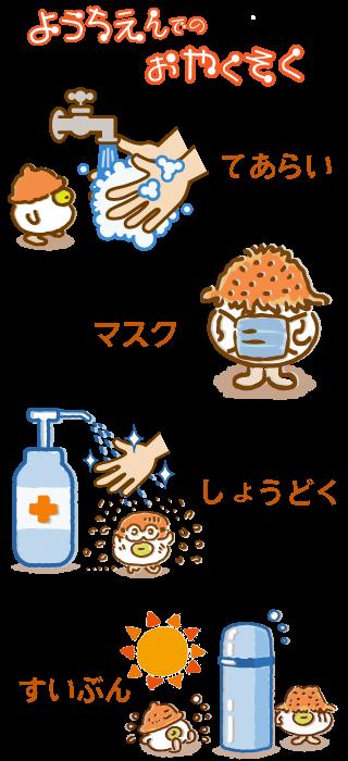 感染予防策 手洗い マスク 消毒 水分